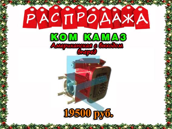 Распродажа КОМ Камаз